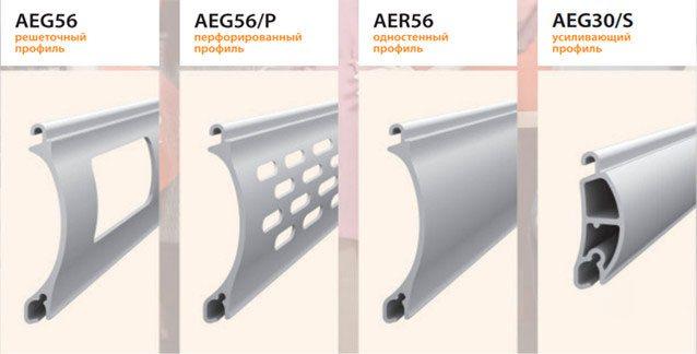 Профили AEG 86